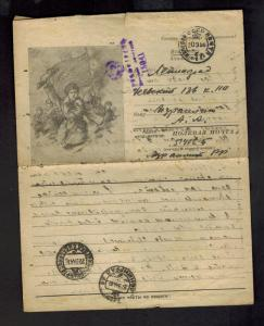 1944 Soviet Union USSR Censored Fieldpost Patriotic Letter cover Soldier Flag