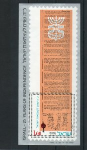 Israel Scott # 521a 25th Independence SS with Double Perforations MNH!!