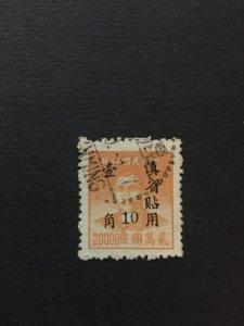 China stamp, yunnan province, sun yat-sen, Genuine, RARE overprint, List 1050