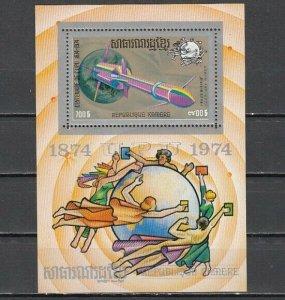 Cambodia, Scott cat. C50. U.P.U. Gold Foil s/sheet. ^