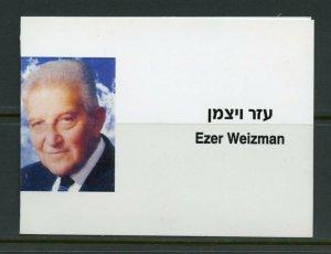 ISRAEL SEMI-OFFICIAL EZER WEIZMAN TAB ROW  BOOKLET COMPLETE MINT NH