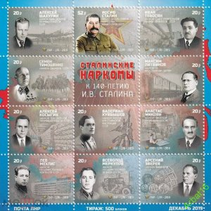 Stamps of Ukraine (local) 2019 - Stalin's Commissars. On the 140th anniversary