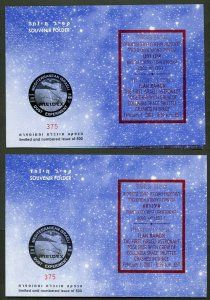 ISRAEL SET OF TWO ILAN RAMON SHEETS IN SPECIALTY FOLDERS WITH SHEETS FD CANCELED