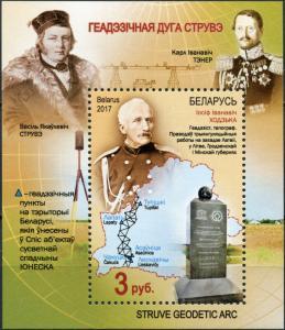 Belarus. 2017. Struve Geodetic Arc (MNH OG) Souvenir Sheet
