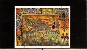 YUGOSLAVIA 1967 SOUVENIR SHEET MNH 2014 SCOTT CATALOGUE VALUE $0.75