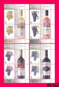 TRANSNISTRIA 2019 Flora Fruits Agriculture Viticulture Grape Wine Winemaking 8v+