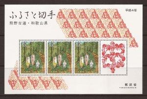 1990 Japan - Sc Z82 - MNH VF - Mini Sheet - Old Path of Kumano