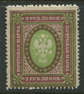 Russia - Scott 137 - General Issue -1917 - MLH - Single 3.5r Stamp