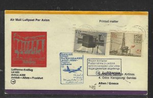 SAUDI ARABIA  (PP0709B)  1978 10H+35H FFC COVER TO GREECE