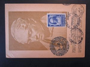 Russia 1947 Gabrovo Maxim Card / FDC? / Registered to Canada - Z4926