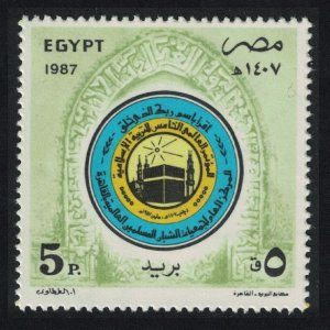Egypt Fifth Intl Conference on Islamic Education 1987 MNH SG#1651