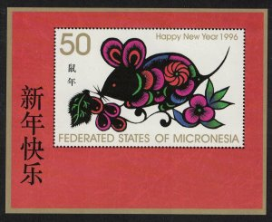 Micronesia New Year Year of the Rat MS SG#MS452