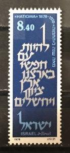 Israel 1978  #697, MNH