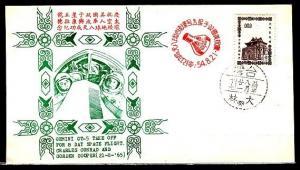 Taiwan, 1965 issue. Gemini Flight GT-5 Souvenir cover.