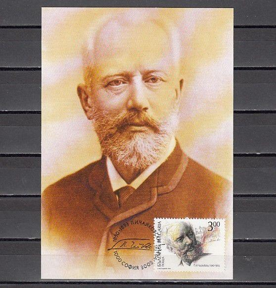 // Bulgaria, Scott cat. 3786. Composer Tchaikovsky issue as a Max. card.
