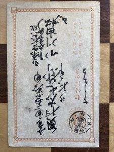 Japan Nippon Postal card old