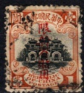 China Sinkiang #34 Used CV $11.00 (X5602)