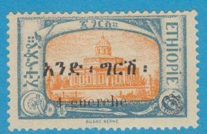 ETHIOPIA 149  MINT HINGED OG * NO FAULTS EXTRA FINE !