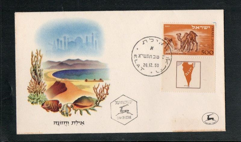 Israel Scott #25 Negev Camel Tabbed First Day Cover with Certificate!!