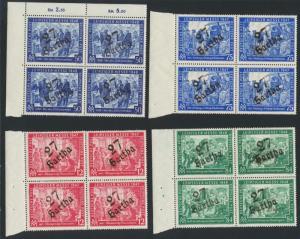 GERMANY - SOVIET ZONE  HARTHA BEZIRK 27  1948 LEIPZIG MESSE SET BLOCKS VF NH