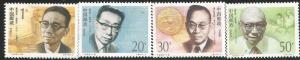 CHINA PRC 2416-2419, MNH, C/SET OF 4 STAMPS, FAMOUS MEN