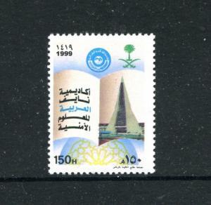 Saudi Arabia 1289, MNH, 1999, NAASS academy 1v. x27325