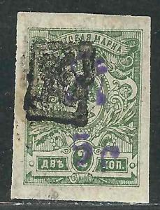Armenia 237 Mi 97B MNH F/VF 1920 SCV $150.00*