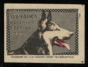 Shepherd dog south european, Matchbox Label Stamp (ST-119)