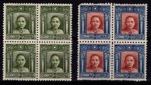 China 1947 Dr. Sun Yat-sen definitives, $500 & $2000 Blocks [Mint]