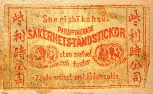 JAPAN Old Matchbox Label Stamp(glued on paper) Collection Lot #A-4