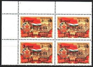 Tajikistan. 1995. Visit to the Aga Khan of Tajikistan, overprint. MNH.