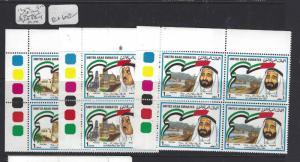 UNITED ARAB EMIRATES  (PP2608B)  13TH NAT DAY 3 RULERS TRAFFIC LITE BL 4  MNH