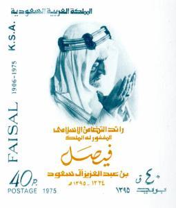 SAUDI ARABIA 674 MNH S/S SCV $400.00 BIN $250.00