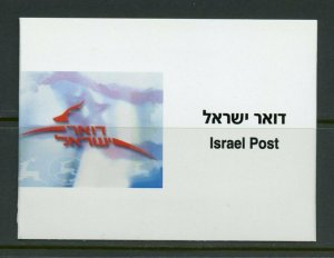 ISRAEL SEMI-OFFICIAL  ISRAEL POST TAB ROW  BOOKLET COMPLETE MINT NH