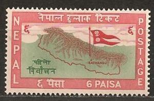 Nepal #103 Mint Never Hinged F-VF (V2074L)