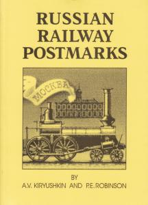 Russian Railway Postmarks, by A.V. Kiryuhkin, P.E. Robinson, New
