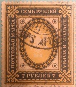 Russia : Empire- Imperial Eagle & Post Horns 7r Black & Orange