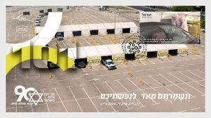 Israeli Stamps 2021-Fight against COV. - 19  First Day Cover.