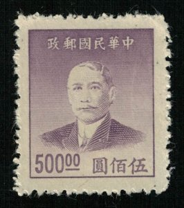 1949, Dr. Sun Yat-sen, China, 500.00, MC #956 (T-8728)