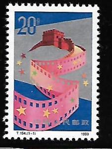 CHINA 2294 MNH CHINESE FILMS