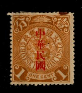 China 1906 1c OVP Chinese Imperial Post  Dragon Stamp Scott Unused F