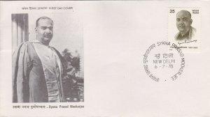 INDF229) FDC India Syama Prasad Mookerjee 1901 - 1953