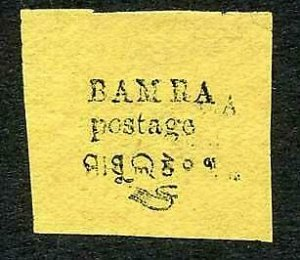 Bamra 1888 Issue 1/4a black on yellow Second Resetting R1/3