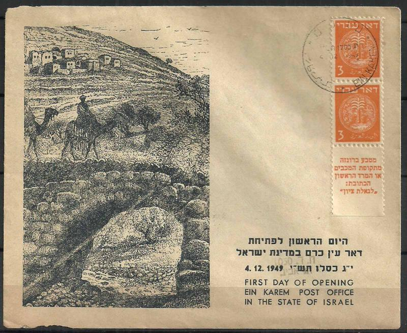 ISRAEL STAMPS  FD COVER EIN KEREM POST OFFICE. OPEN 1949