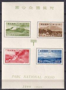 Japan  #293a F-VF Unused   CV $145.00 (Z2714L)