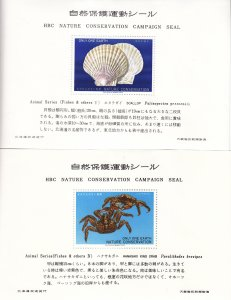 Japan: Nature Campaign Seal, Grp 5, Fishes & Other, S/S (S18993)