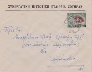 Cyprus 10m QEII Copper Pyrites Mine Overprinted Republic of Cyprus 1962 Sotir...