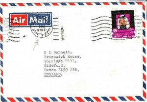 Gulf QATAR Cover Doha INVERTED Machine Commercial Air Mail Devon 1977 FC214