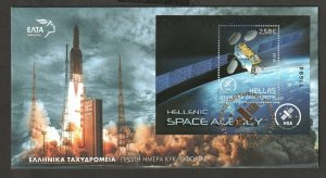 2018   GREECE  -  HELLENIC SPACE AGENCY  -  MINI SHEET ON FIRST DAY COVER