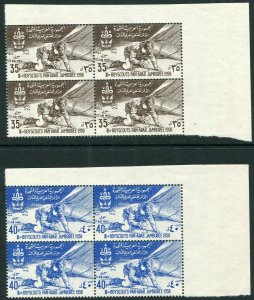 SYRIA-1958 Scout Jamboree Pairs in Blocks of 4 Sg 657-8 UNMOUNTED MINT V36565